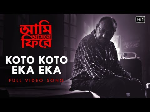 Koto Koto Eka Eka ( কত কত একা একা )| Aami Ashbo Phirey | Video Song | Anjan Dutt | Neel Dutt | SVF