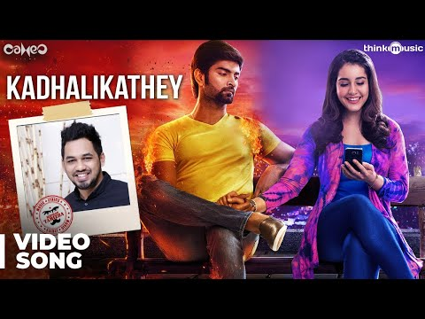 Kadhalikathey Song Lyrics From Imaikkaa Nodigal