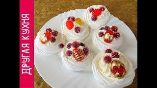 Изумительный десерт к ПАСХЕ! Меренга со взбитыми сливками