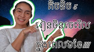 Tip to learn Chinese fluently within 6 months!!! By Ms Shawna Leang