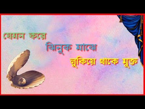 Amar Moner Ghore Ektu Ektu Kore || Bengali Romantic  whatsapp status By MILON DIARY