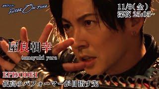 屋良朝幸|RIDE ON TIME『屋良朝幸』episode1 孤高のパフォーマーが目指す先 11月8日(金)25:05~!