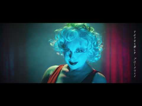 THE PINBALLS「ブロードウェイ  (Broadway)」Official Music Video (テレビ東京 水ドラ25 「闇芝居(生)」オープニングテーマ)