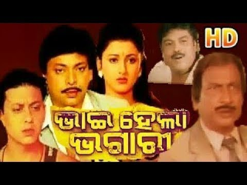 BHAI HELA BHAGARI ODIA  FULL HD MOVIE 720p thumbnail