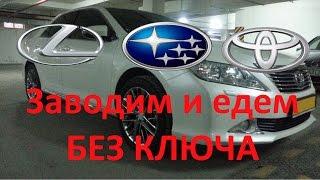 ШОК! Заводим Toyota БЕЗ КЛЮЧА! Lexus, Subaru
