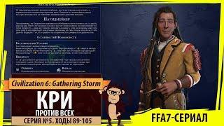 Кри против всех! Серия №5: Если бы не я, то меня бы (Ходы 89-105). Civilization VI: Gathering Storm