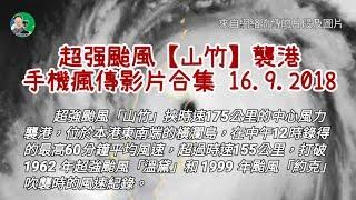 超强颱風【山竹】襲港<br /> 手機瘋傳影片合集 16.9.2018