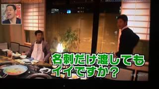 さんま 剛力彩芽の噂の社長と対面!01