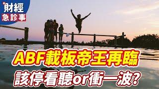 財經急診事-20210224/ABF帝王再臨 該停看聽or衝一波?