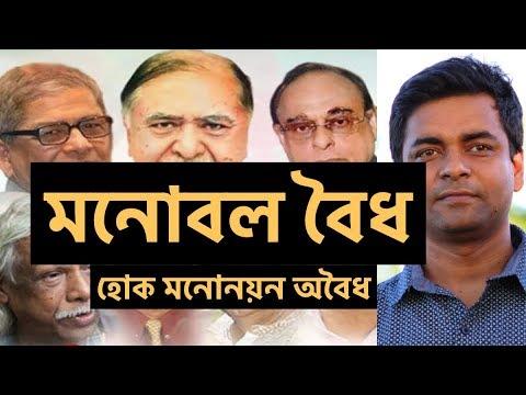 মনোনয়ন অবৈধ- কিন্তু মনোবল বৈধ I Bangladesh Election Shahed Alam Bangla Infotube