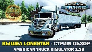 ✅american Truck Simulator 1.36●СМОТРИМ International Lonestar●live Stream●На Руле Logitech G27
