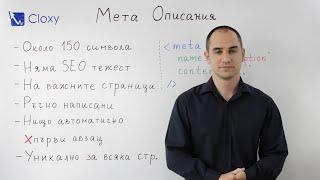 Пример за мета описание – как се пише и какво трябва да съдържа?
