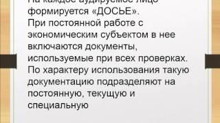 Тучкова Е С  Аудит  Урок 2  Мнение аудитора  Его права и обязанности