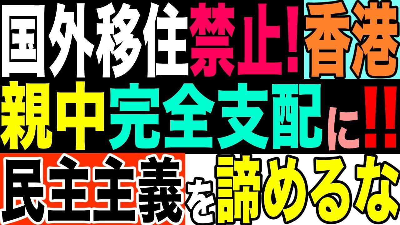 2021.05.07【香港】止まらない香港中国化‼️国外移住禁止と選挙法改正で親中派完全支配へ‼️😭👎❗️😭😱次は台湾、日本か❓民主主義を守れ!【及川幸久−BREAKING−】