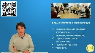 Юрий Белановский-Психологическая поддержка волонтёров
