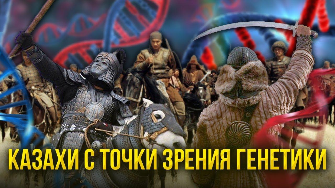 Жаксылык Сабитов о происхождении казахов с точки зрения генетики