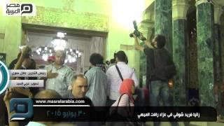 مصر العربية | رانيا فريد شوقي فى عزاء رافت الميهي
