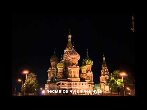 Подмосковске вечери - руска песма, превод на српски