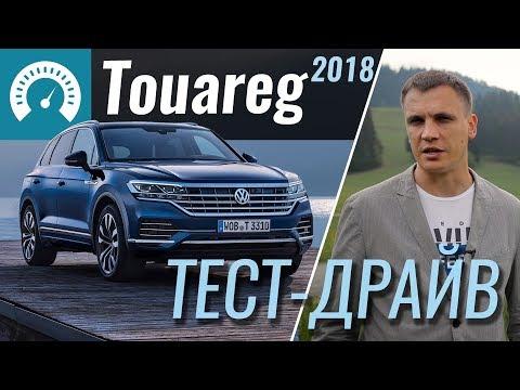 Новый VW Touareg 2018 подтянули к Audi Q7. Тестируем Volkswagen Touareg V6 TDI