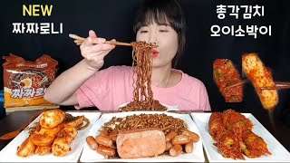 (cc자막유) NEW 짜짜로니 삼양식품 짜장라면 총각김치 오이소박이 먹방 Jjajang ramen and kimchi mukbang.ジャージャーラーメンとキムチのモッパンです。吃货
