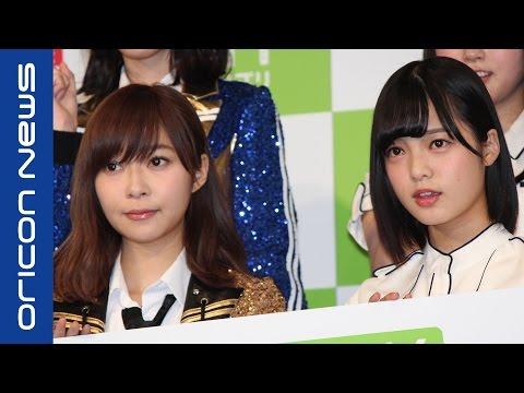 HKT指原、欅坂46をうらやむ「曲がよすぎて、秋元さんに…」 『HKT48vs欅坂46 つぶやきCMグランプリ』開催発表記者会見