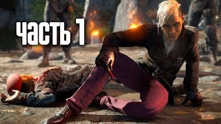 far Cry 4 - Начало игры (Gameplay) HD 720p (PS3)