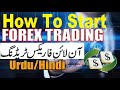 How To Start Forex Trading in 2020 Pakistan and India Urdu  Hindi