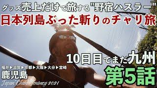 【第5話】九州がデカすぎて10日目![JAPAN CHARI JOURNEY 2021]〜鹿児島から北海道まで日本列島ぶった斬りチャリ旅!グッズ売上のみで日本を縦断する男を追え!〜