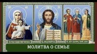 МОЛИТВА-ОБЕРЕГ 'СЕМЬ КРЕСТОВ' ДЛЯ ВСЕЙ СЕМЬИ!!!