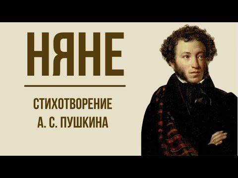 «Няне» А.С. Пушкин. Анализ стихотворения
