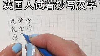 英国人写汉字...感觉和画画一样 thumbnail
