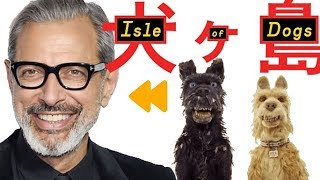 """""""Isle of Dogs"""" (2018) Voice Actors and Characters"""