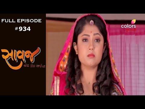 Saavaj – Ek Prem Garjana 30th November 2019 સાવજ... એક પ્રેમ ગર્જના Full Episode