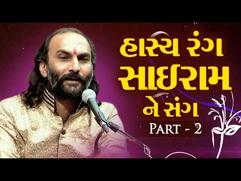 Hasya Rang Sairam Dave Ne Sang Vol. 2 - Funny Gujarati Jokes 2017 - Dayro - Gujarati Comedy Video