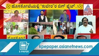 Karnataka Bypolls; Discussion On By Elections To 15 Assembly Constituencies (Part 4)