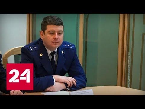 Зампрокурора Волгограда задержан за получение крупной взятки - Россия 24