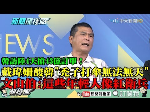 【精彩】戴瑋姍酸韓「禿子打傘無法無天」 文山伯:這些年輕人像紅衛兵!