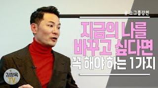 [김창옥TV 소그룹 강연 4회] 지금의 나를 바꾸고 싶다면 꼭 해야 하는 1가지