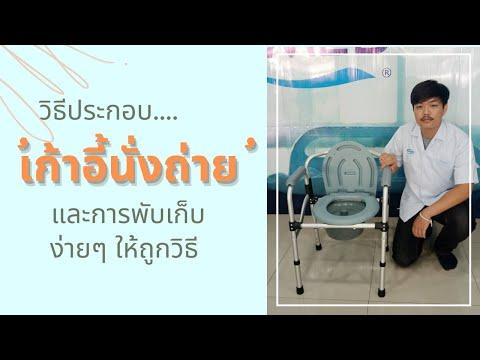 วิธีประกอบ 'เก้าอี้นั่งถ่าย' ง่ายๆด้วยตัวเอง สามารถพับเก็บได้ ไม่เกะกะ (B-MEDChannel)
