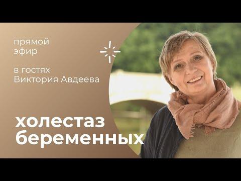 ХОЛЕСТАЗ БЕРЕМЕННЫХ