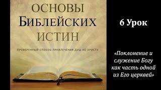 Поклонение и служение Богу, как часть одной из Его церквей (6 проповедь)
