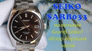 Маленький Grand Seiko или обзор SEIKO SARB033