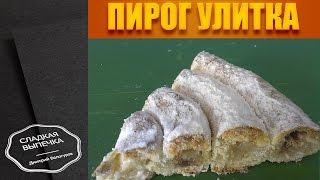 Пирог Улитка - Сладкая выпечка