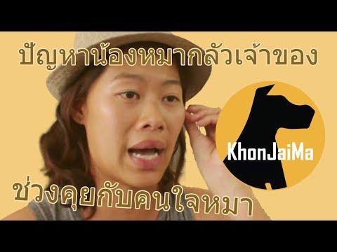 ช่วงคุยกับ Khon Jai Ma | ปัญหาน้องหมากลัวเจ้าของ