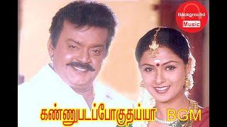 Kannupada Poguthaiya Movie BGM   S.A. Rajkumar