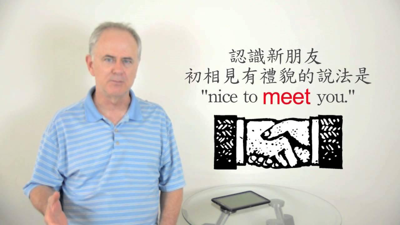 一分鐘英語教學 One Minute English 2 - Nice to meet you - YouTube
