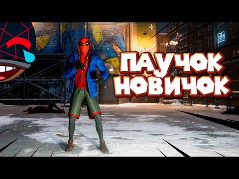 ПАУЧОК НОВИЧОК Человек Паук Майлз Моралес Spider Man Miles Morales