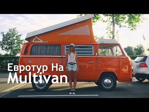 видео: Испытываем БЕЗВИЗ!!! В Европу на vw multivan. veddroshow ep1