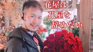 【ライブ】花好きが花屋を仕事にしても花好きな理由 thumbnail