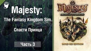 Majesty: The Fantasy Kingdom Sim прохождение игры #3, Спасти Принца